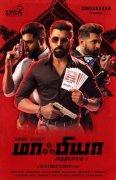 Movie New Pic Arun Vijay In Mafia 505