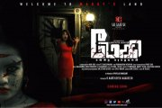 Pictures Tamil Movie Maggy 6966