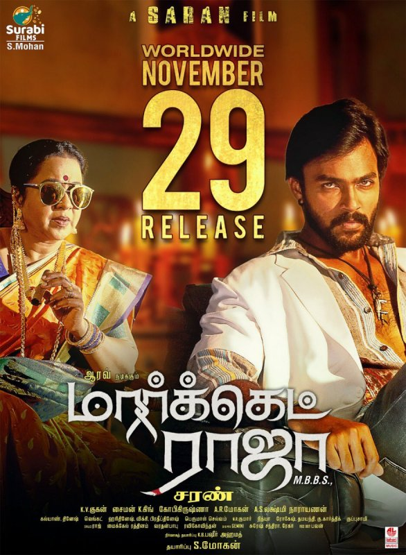 Nov 2019 Stills Market Raja Mbbs Cinema 5268