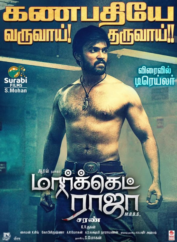 Sep 2019 Wallpaper Market Raja Mbbs Film 9520