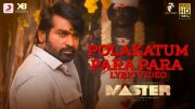 Cinema Vijay Sethupathi In Master 232