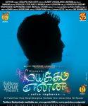 Mayakkam Enna Posters 4487