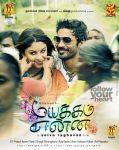 Movie Mayakkam Enna Posters 5670
