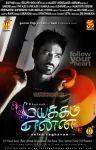 Tamil Movie Mayakkam Enna Posters 3499