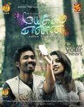 Tamil Movie Mayakkam Enna Posters 3631