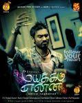 Tamil Movie Mayakkam Enna Posters 779