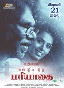 2020 Galleries Tamil Film Meendum Oru Mariyadhai 698