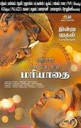 2020 Pictures Meendum Oru Mariyadhai Movie 5427