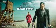 Meendum Oru Mariyadhai Tamil Film 2020 Galleries 1259