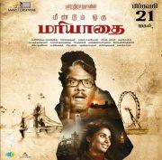 Meendum Oru Mariyadhai Tamil Movie New Stills 4441