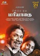 Recent Stills Tamil Film Meendum Oru Mariyadhai 6674