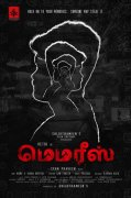 Memories Tamil Movie Latest Wallpapers 2263