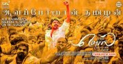 Vijay Movie Mersal Movie Image 129