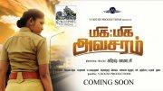 Film Miga Miga Avasaram Stills 6170