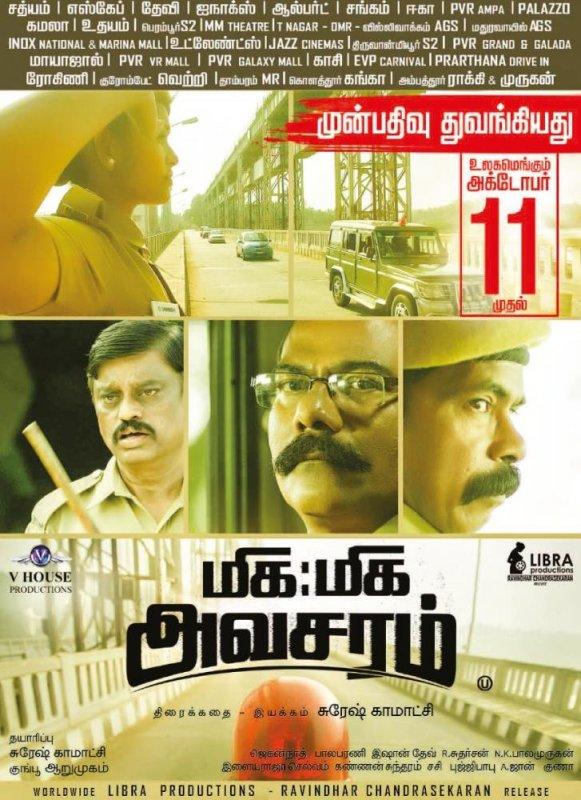 Galleries Movie Miga Miga Avasaram 4073