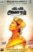 Latest Albums Miga Miga Avasaram Tamil Film 3345