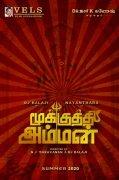 Nayanthara Forthcoming Movie Mookuthi Amman 457