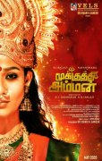 New Images Mookuthi Amman Tamil Movie 5424