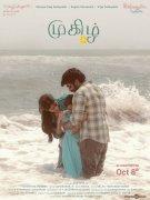 Mughizh Tamil Film Photos 9873
