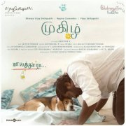 New Still Mughizh Tamil Cinema 848