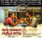 2019 Wallpapers Tamil Cinema Naan Avalai Santhitha Pothu 7861