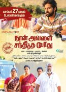 Dec 2019 Galleries Naan Avalai Santhitha Pothu Tamil Film 9970