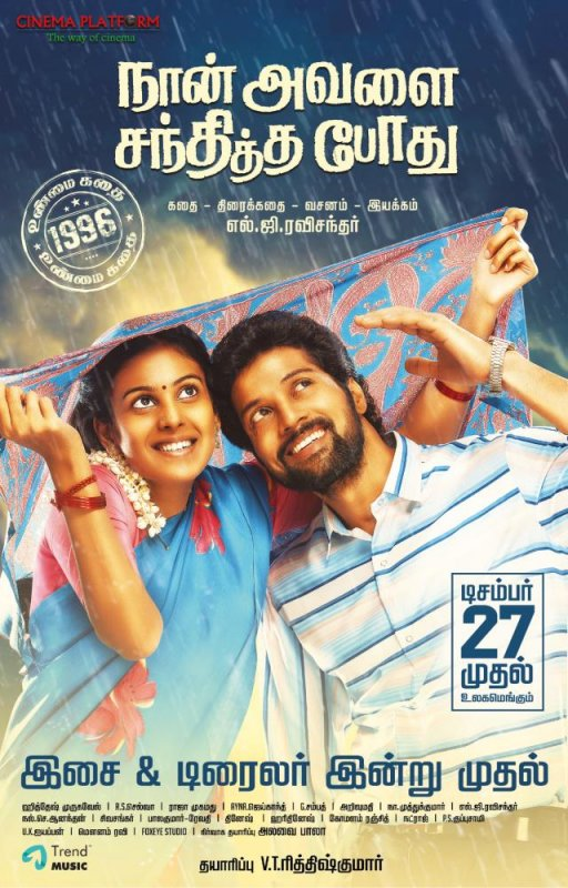 New Pic Tamil Movie Naan Avalai Santhitha Pothu 4921