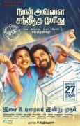 New Still Naan Avalai Santhitha Pothu Tamil Cinema 9672