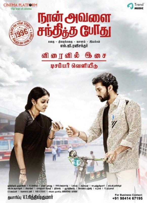 Recent Photos Tamil Movie Naan Avalai Santhitha Pothu 7431