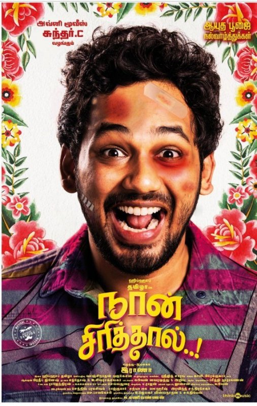Naan Sirithal Movie First Look Poster 539