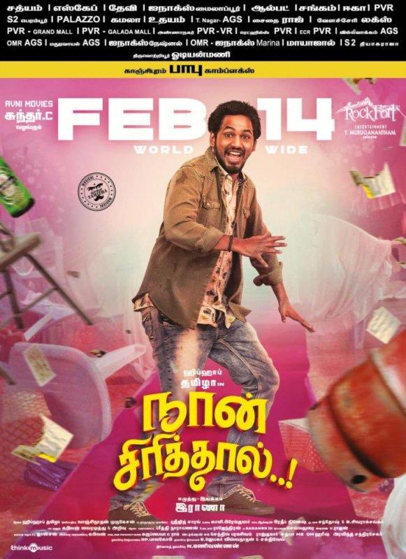 New Pic Naan Sirithaal Tamil Movie 1224