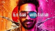 Latest Photo Naane Varuven Tamil Cinema 1132