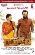 2020 Album Tamil Movie Nadodigal 2 6686