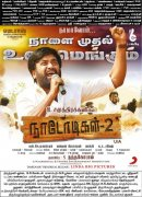 2020 Photo Tamil Movie Nadodigal 2 5340