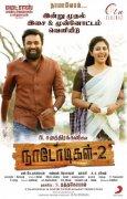 New Photo Nadodigal 2 Tamil Cinema 4939