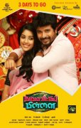 Namma Veettu Pillai Release On Sep 27 417