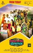 Namma Veetu Pillai Release Poster 984