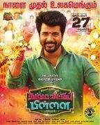 Siva Karthikeyan Namma Veetu Pillai Release Today 733