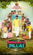 Siva Kathikeyan Namma Veettu Pillai 1st Look 845