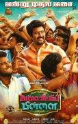 Tamil Cinema Namma Veettu Pillai Recent Photos 5624