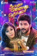 Tamil Cinema Natpuna Ennanu Theriyuma Jul 2017 Album 5227