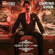 Latest Photo Nenjam Marappathillai Tamil Cinema 5415