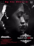 Nenjam Marappathillai Tamil Movie New Image 2172