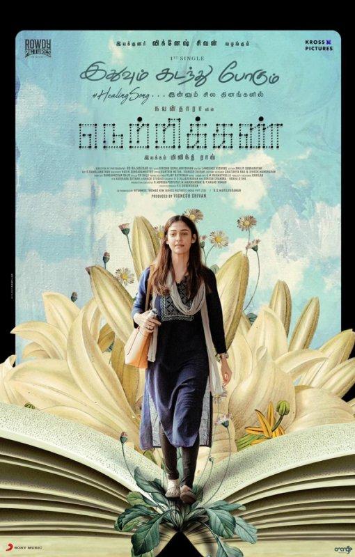 Jun 2021 Photos Tamil Film Netrikann 6083