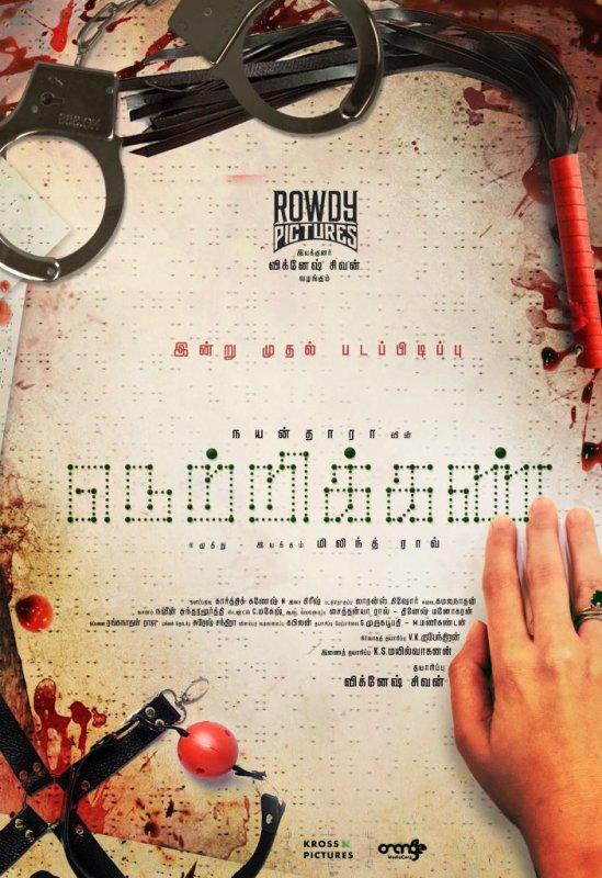 Nayantara Next Film Still 91