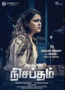 Nishabdham Actress Shalini Pandey 505