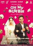 Oh My Kadavule Tamil Cinema Recent Albums 8679