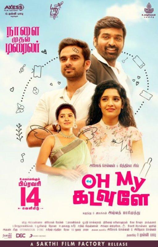 Oh My Kadavule Tamil Film Jan 2020 Wallpapers 1431