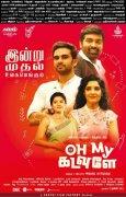 Oh My Kadavule Tamil Movie New Still 1881