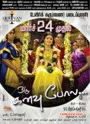 Movie Oru Kanavu Pola Latest Picture 2249